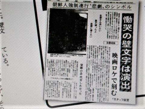 pict-DSCN4913悲劇の壁文字 (2).jpg