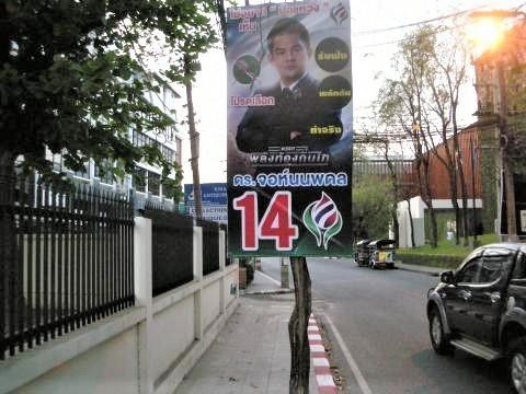 pict-DSCN5248選挙ポスター  (1).jpg