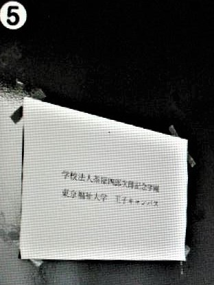 pict-DSCN5438東京福祉大学 (5).jpg