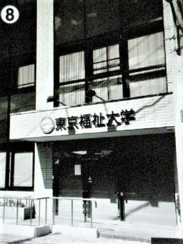pict-DSCN5438東京福祉大学 (8).jpg