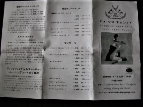 pict-DSCN5991睾丸マッサージ (1).jpg