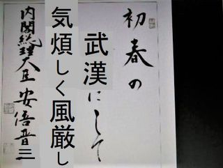 pict-DSCN6714安倍総理の習字 (1).jpg