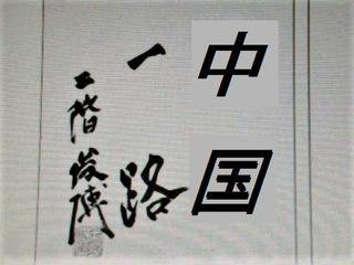 pict-DSCN6714安倍総理の習字 (2).jpg