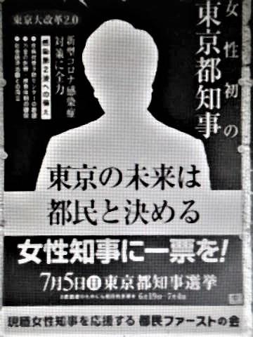 pict-DSCN7059都知事選 (1).jpg