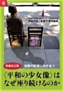 pict-〈平和の少女像〉はなぜ座り続けるのか.jpg