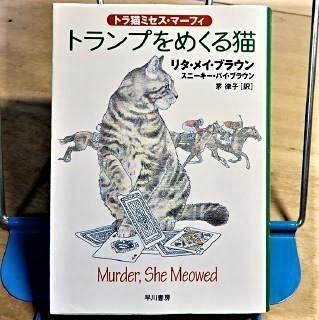 pict-「トラ猫ミセス・マーフィー」 シリーズ.jpg