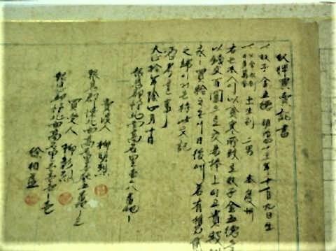 pict-「日帝時代に作成された違法奴婢文書」2.jpg