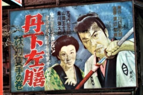 pict-「最後の映画看板師」久保板観11.jpg