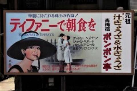 pict-「最後の映画看板師」久保板観8.jpg