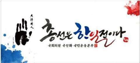 pict-「総選挙は韓日戦だ」のスローガン.jpg