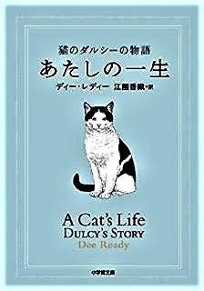 pict-あたしの一生 猫のダルシーの物語.jpg
