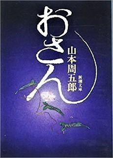 pict-おさん (新潮文庫).jpg