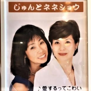 pict-じゅんとネネ.jpg
