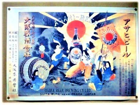 pict-アサヒビールの古いポスター.jpg
