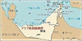 pict-アラブ首長国連邦地図.jpg