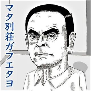 pict-カルロス・ゴーン別荘.jpg