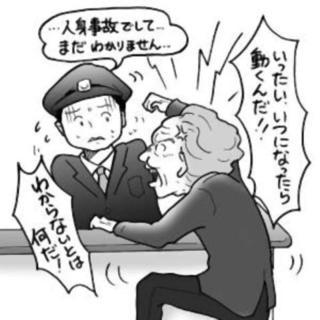 pict-キレる老人.jpg