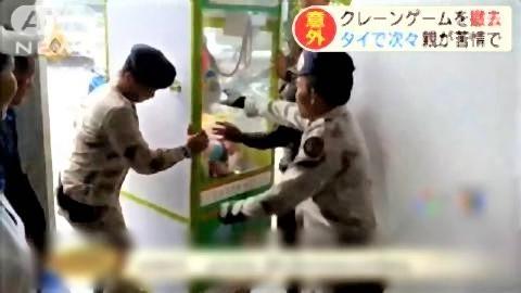 pict-クレーンゲーム次々撤去.jpg