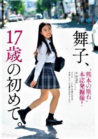 pict-グラビアアイドルの舞子2.jpg