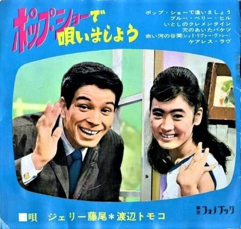 pict-ジェリー藤尾の結婚と離婚 元妻.jpg