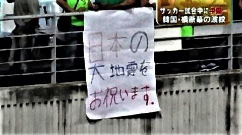 pict-スタンドに掲げられた横断幕2.jpg