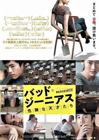 pict-タイ映画「バッド・ジーニアス 危険な天才たち.jpg