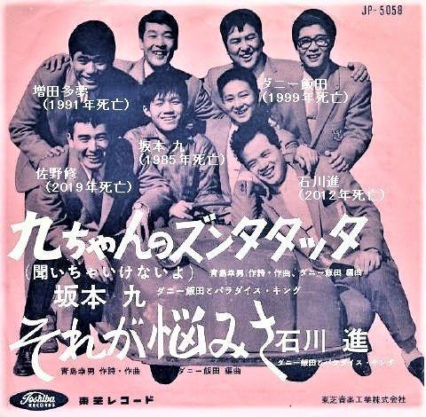 pict-ダニー飯田とパラダイス・キング.jpg