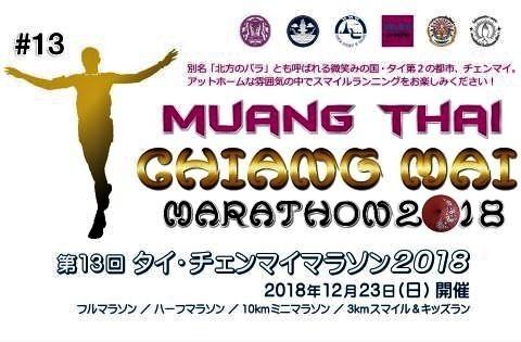 pict-チェンマイマラソン12月3日.jpg