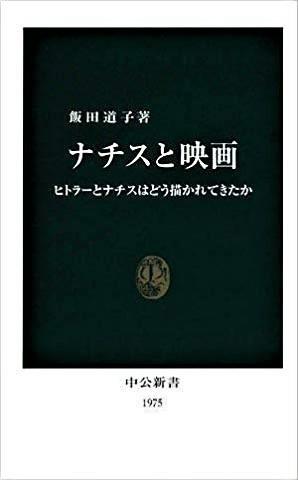 pict-ナチスと映画.jpg