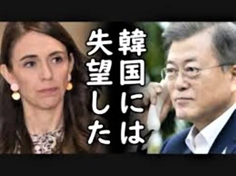 pict-ニュージーランド、アーダーン首相「韓国には失望した」.jpg