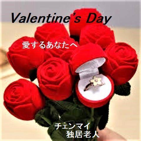 pict-バレンタインデーと指輪.jpg