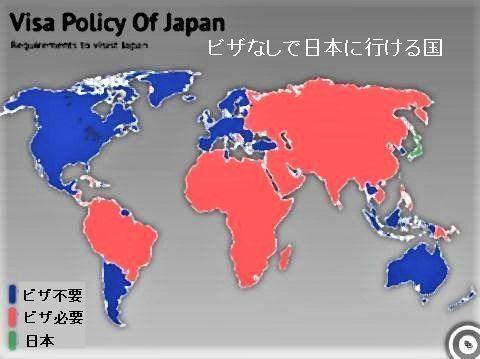 pict-ビザ無しで日本に行ける国&行けない国.jpg