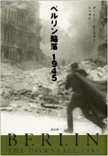 pict-ベルリン陥落 1945.jpg