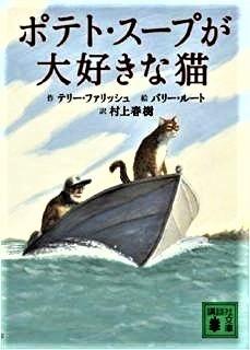 pict-ポテト・スープが大好きな猫 (講談社文庫) .jpg