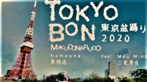 pict-マレーシアのクリエイター・Namewee氏の楽曲『東京盆踊り2020』.jpg
