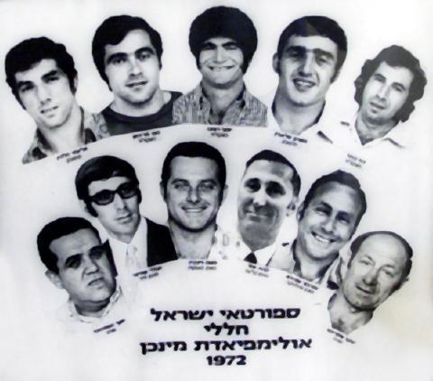 pict-ミュンヘンオリンピック事件で犠牲になったイスラエル選手団.jpg