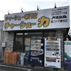 pict-ラーメン店チャーシュー力2.jpg