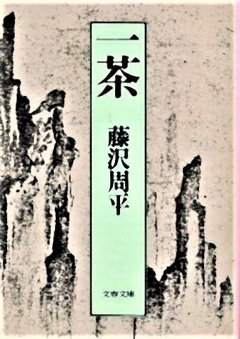 pict-一茶 1981年文春文庫藤沢周平.jpg