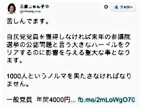 pict-三原じゅん子議員がこんな嘆きをTweet.jpg