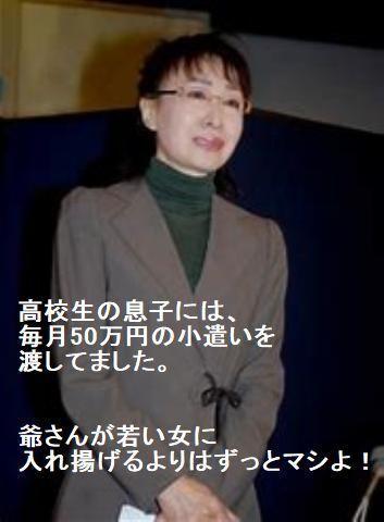 pict-三田佳子.jpg