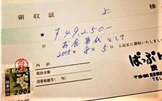pict-上様.jpg
