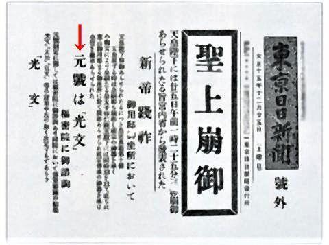 pict-世紀の大誤報.jpg