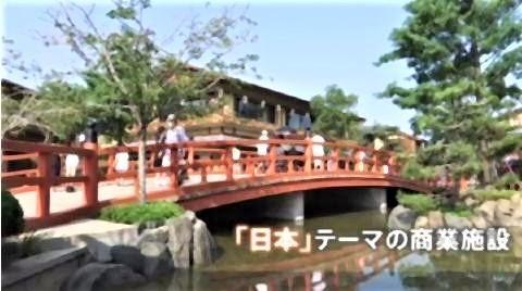 pict-中国】大連市の日本テーマ施設が営業停止3.jpg