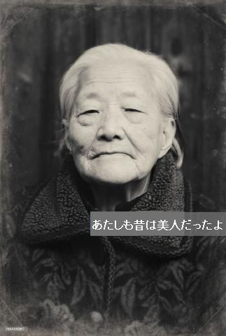 pict-中国人婆さん.jpg