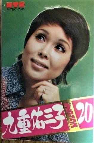 pict-九重佑三子1976.jpg