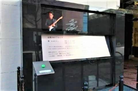 pict-五木ひろしさん「夜明けのブルース」歌碑 松山市二番町に建立.jpg