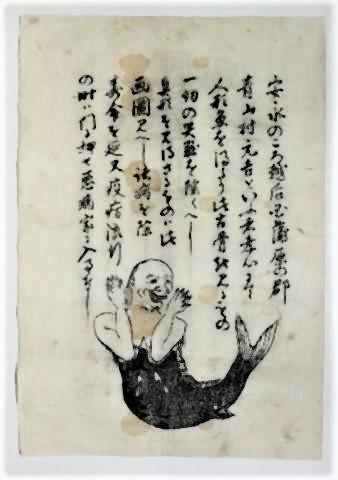 pict-人形魚の引き札(江戸後期、日本).jpg