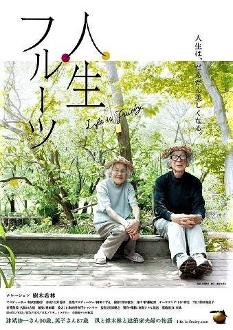 pict-人生フルーツ.jpg