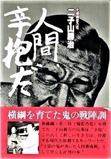pict-人間、辛抱だ (1978年) (Sankei drama books).jpg
