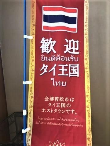 pict-会津とタイ.jpg